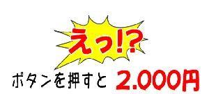 2000SW