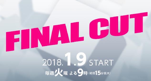 亀梨主演ドラマ『FINAL CUT』動画が今なら無料!もちろんスマホでも!