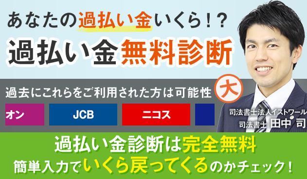【債務整理】弁護士法人イストワール法律事務所