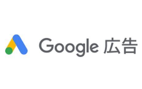 迷走を始めたGoogle広告